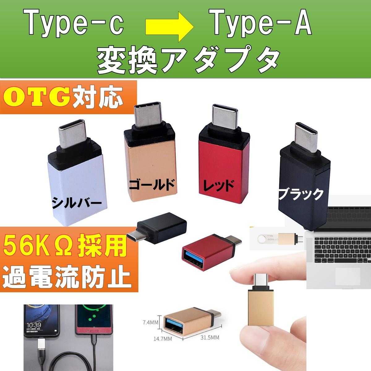 USB Type-CをにType A 3.0変換できる便利なアダプター OTG変換アダプター USB変換USB Type-C Type-A 3.0 変換アダプター OTG対応 高速データ伝送 5.0Gpbs  ポイント消化