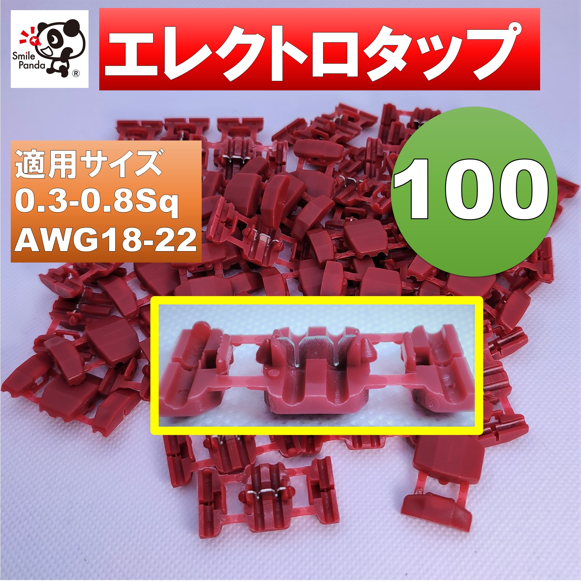 適用サイズ 0.3-0.8 Sq AWG18-22 エレクトロタップ 赤 市販 セット 新作 コネクター 電線分岐 100個