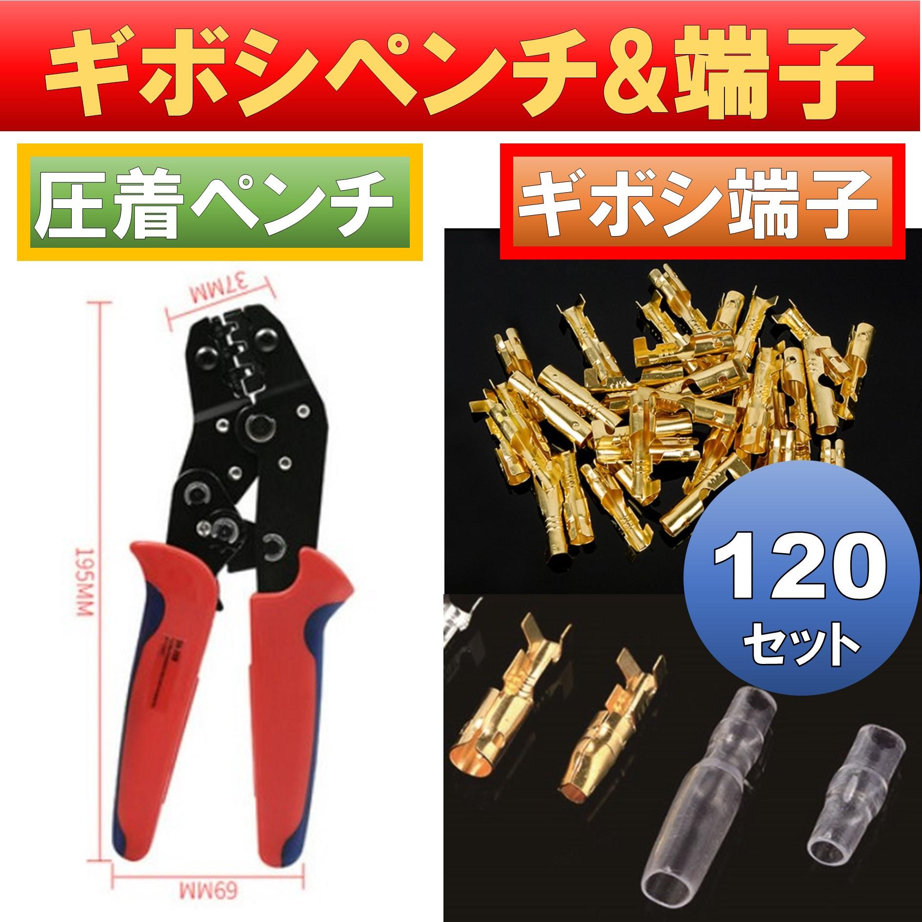 ギボシ専用圧着ペンチ 金メッキ 高い素材 ギボシ 端子 各120個 スリーブ お得 計480個入