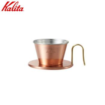 Kalita コーヒードリッパー TSUBAME(燕製) WDC-155 1~2人用 銅製