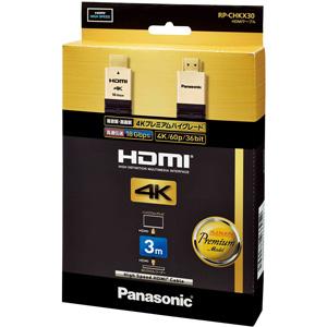パナソニック HDMIケーブル 4Kプレミアムハイグレード 3.0m ブラック RP-CHKX30-K