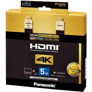 パナソニック HDMIケーブル 4Kプレミアムハイグレード 5.0m ブラック RP-CHKX50-K