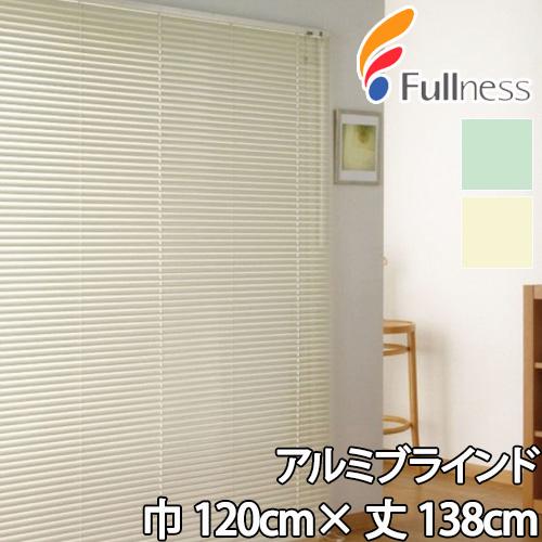 フルネス アルミブラインド CARINO(カリーノ)規格サイズ:巾120cm×丈138cm送料無料