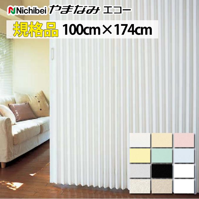 アコーディオンドア ニチベイ  やまなみ エコー規格品 幅100cm×高さ174cm