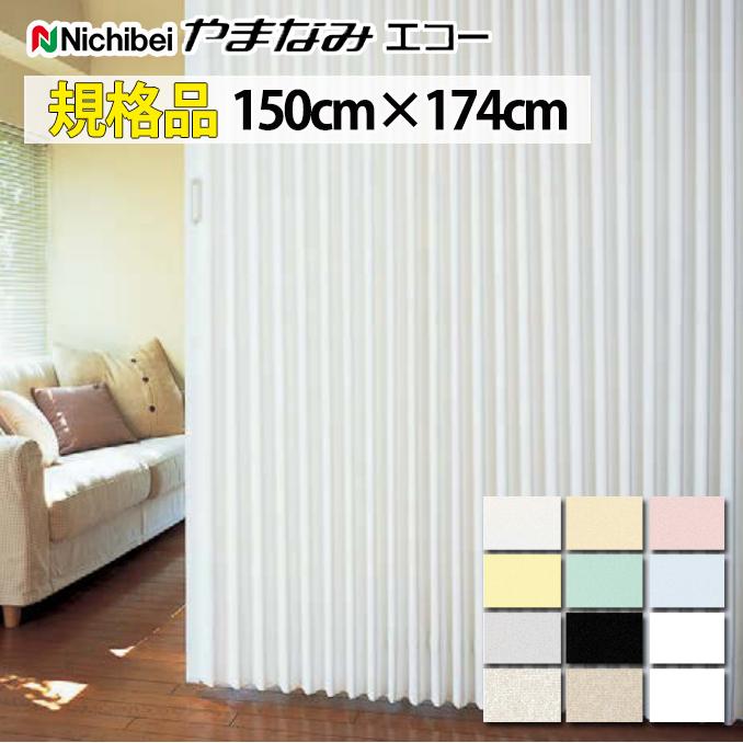アコーディオンドア ニチベイ  やまなみ エコー規格品 幅150cm×高さ174cm特殊仕様は取付不可
