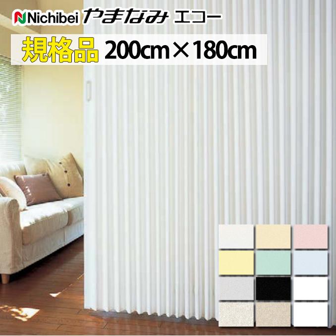アコーディオンドア ニチベイ  やまなみ エコー規格品 幅200cm×高さ180cm