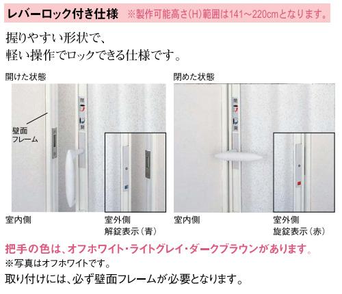 アコーディオンドア エコーニチベイ 【Accordion Door やまなみ】  オプション商品 レバーロック付き仕様 片開き※取り付けには、必ず壁面フレームが必要となります。※製作可能高さ(H)範囲141~220cm
