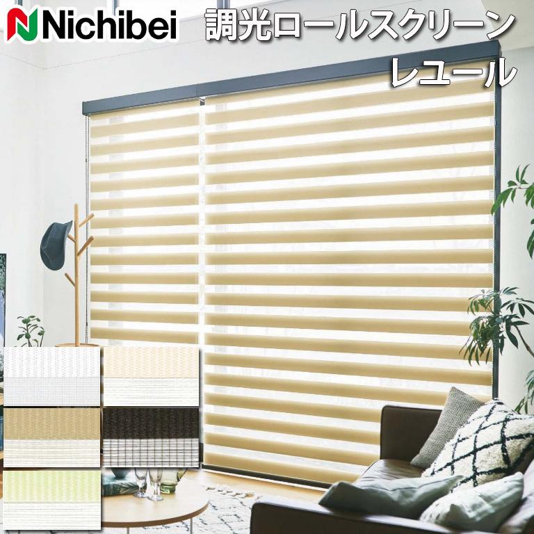 調光ロールスクリーン ロールカーテン ニチベイ レユール Rayuru 自動見積もり 送料無料 可愛いデザインで素敵なお部屋造り! 調光・採光タイプ 全5色