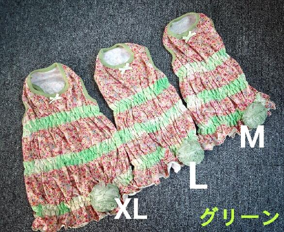 【訳あり】ペットグッズ  ドッグ ウェア サンドレス風 ※カラーはグリーンのみです。サイズを選択してください(いぬ、犬、イヌ)(服、ふく)値下げ870円→300円