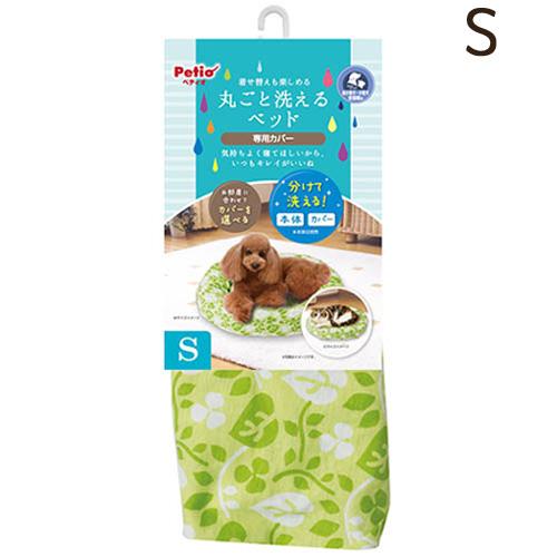 【訳あり】 ペットグッズ ドッグ キャット ペティオ 着せ替えも楽しめる 丸ごと洗えるベッド 専用カバー リーフ S(いぬ、犬、イヌ)(ねこ、猫、ネコ)(ベッド、ベッドカバー)