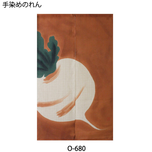 【送料無料】京都 万葉舎 暖簾(のれん) 手染めのれん 蕪かぶら (O-680) サイズ:約88×150cm 素材:麻100%