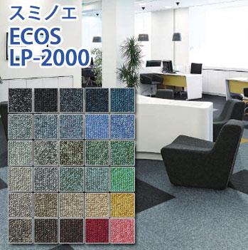 スミノエ カーペットタイル 【 LP-2000 】30色 LP2003-LP20911ケース20枚入りケース単位での販売となりますLP2000 lp2000 lp-2000タイルカーペット