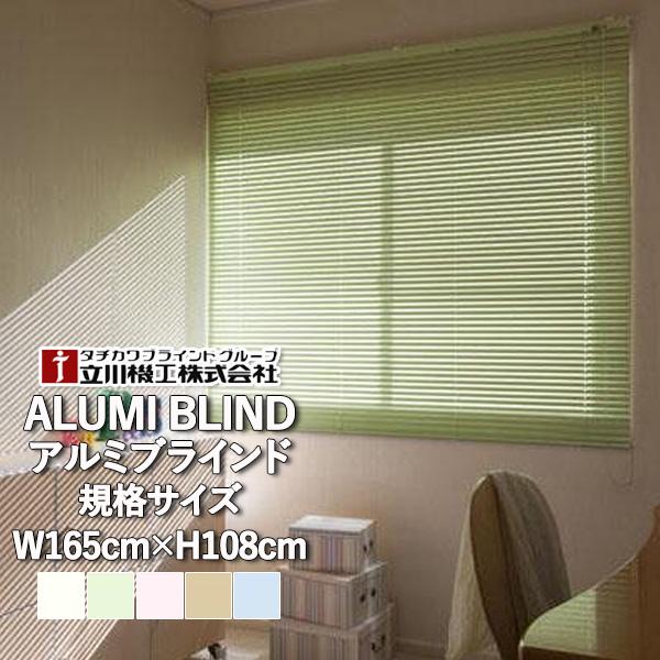 アルミブラインド 立川機工株式会社規格品 TIORIO(ティオリオ) 標準・遮熱コートサイズ:巾165cm、高さ108cm送料無料 タチカワブラインドグループ