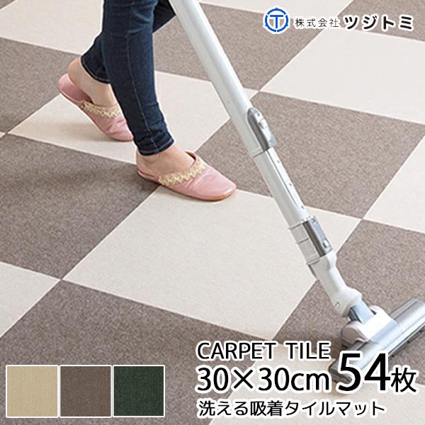 床にピッタリ! 吸着マット30cm×30cm 約4mm厚54枚セット(約3畳分になります)子供 犬 猫の汚れや傷からフローリングを守る軽い、洗える、動かない、滑らない!モスグリーン在庫限り