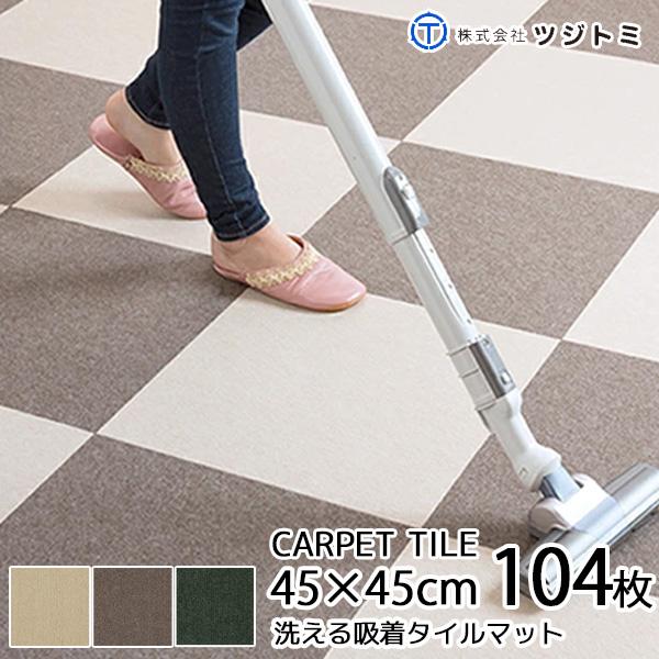 床にピッタリ! 吸着マット45cm×45cm 約4mm厚104枚セット子供 犬 猫の汚れや傷からフローリングを守る軽い、洗える、動かない、滑らない!