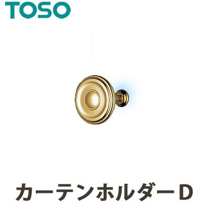 TOSO トーソー カーテンホルダー カーテンホルダーD 1組(2コ入り)となります。CURTAIN RAIL 2017.6 カーテンアクセサリー素材:真鍮(しんちゅう)