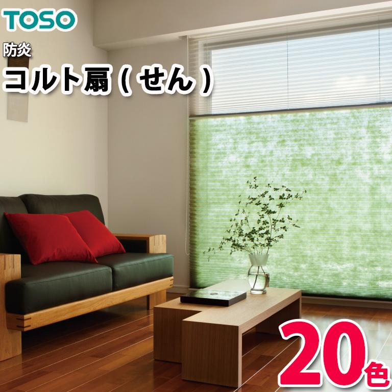 ●プリーツスクリーン TOSO トーソー 送料無料 自動見積 【3年保証】 安さを求めるならコレ!COLT(コルト) コルト扇(せん)シングルスタイル 全20色 しおり25 TP-7051~TR-7070