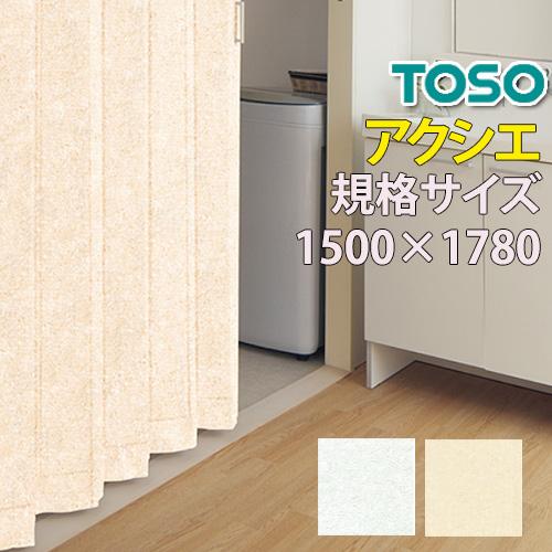 TOSO  アコーディオンドア:アクシエ既製サイズ 巾150cm×178cmTD-5201/TD-5202