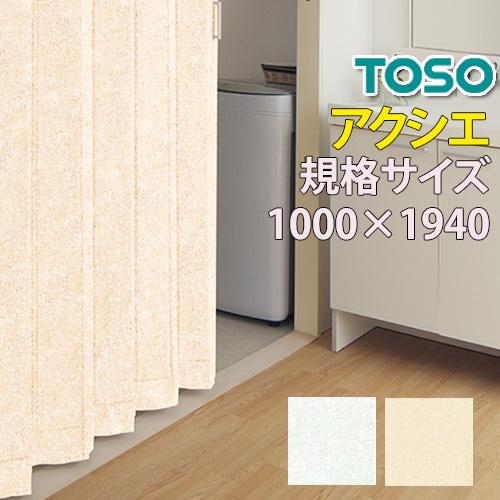 TOSO  アコーディオンドア:アクシエ既製サイズ 巾100cm×194cm TD-5201/TD-5202