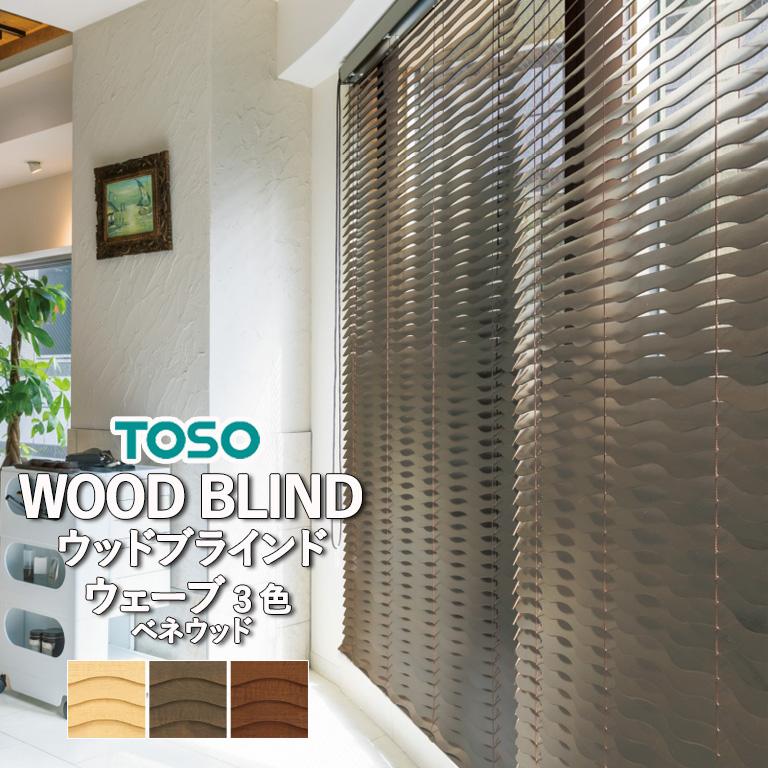 ウッドブラインド 木製ブラインド TOSO VENEWOOD ベネウッド ループコードタイプ ウェーブ TM-2009/TM-2012/TM-2014 ラダーコード仕様 カーテンのようなブラインド
