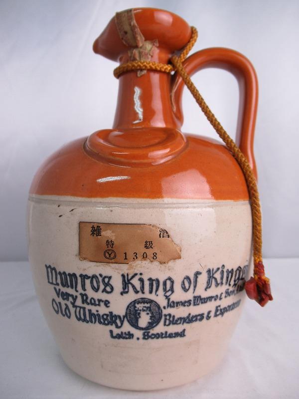 munro's King of Kings Very Rare Old マンローズ キング オブ キングス ベリー レア オールド 雑酒特級表記 推定1960年代以前流通品 陶器 重量 1362g スコッチ ウィスキー 【中古】(未開封品)
