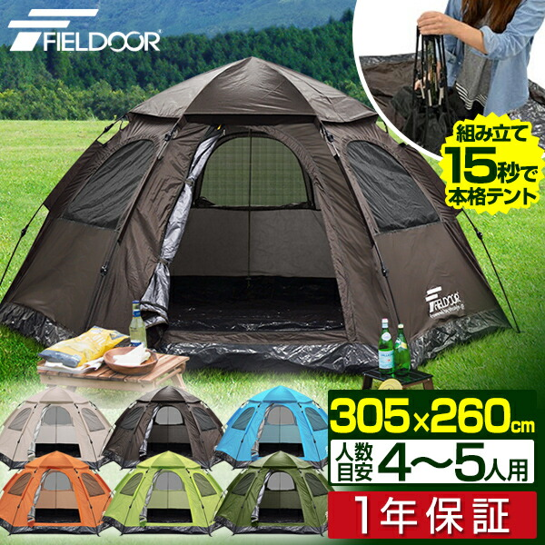 One touch tent c& simple tents easy tent pop up tent c& Dome light featured four ...  sc 1 st  Rakuten & smile88 | Rakuten Global Market: One touch tent camp simple tents ...