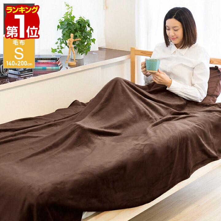 シリーズ累計61.5万枚販売 とろけるヤミツキの肌触り 暖かくて軽い 毛布 シングル マイクロファイバー毛布 暖かやわらかい 暖か ブランケット ひざかけ ひざ掛け 寝具 1年保証 やわらかい サービス 軽い シングルサイズ 暖かい ■ 洗える 洗濯機で丸洗い あったか フランネル かわいい おしゃれ 薄い マイクロファイバー 新発売