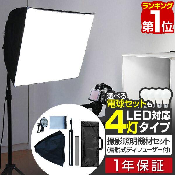 ライト 撮影 用