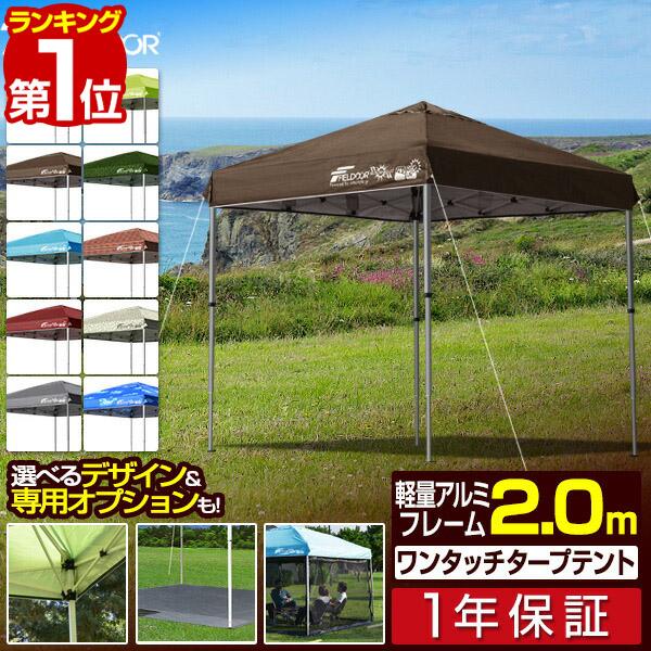 [1年保証] テント タープ タープテント 2m ワンタッチ ワンタッチテント ワンタッチタープ 軽量 アルミ 日よけ イベント アウトドア キャンプ バーベキュー UV加工 収納バッグ付 タープ 200 ワンタッチタープテント 2.0m アルミ製 FIELDOOR[G3][送料無料]
