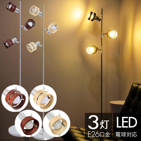 1年保証 3灯フロアスタンドライト スタンドライト フロアライト LED対応 フロアランプ 間接照明 室内ライト 照明灯 ルームランプ フロアー ライト 木製 デスク インテリア スポット スポットライト フロアスタンド 照明 ■[送料無料][あす楽]
