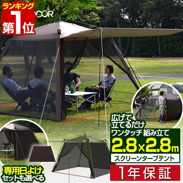 [1年保証] スクリーンテント スクリーンタープ テント ワンタッチ ドームテント タープテント タープ スクリーン キャノピー 2本付き 日よけシート 蚊帳 FIELDOOR 約 幅300cm x 行300cm x 高さ215cm 3m[送料無料][あす楽]