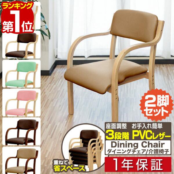 [1年保証] ダイニングチェア 肘付き 2脚セット 10色 椅子 介護椅子 スタッキングチェア 肘掛 ビニールレザー PVC ダイニングチェアー チェア リビングチェア 業務用 肘掛け付チェア いす ダイニング スタッキング 介護施設[送料無料][レビュー特典]