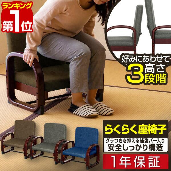 1年保証 座椅子 らくらく 高座椅子 高齢者 膝 らくらく座椅子 肘掛け 完成品 あぐら 正座 高さ調整 ロータイプ 折りたたみ 椅子 肘掛 和室 介護椅子 介護 老人 腰痛 リビングチェア あぐら座椅子 肘掛け付 いす イス チェアー チェア 介護施設 ■[送料無料]