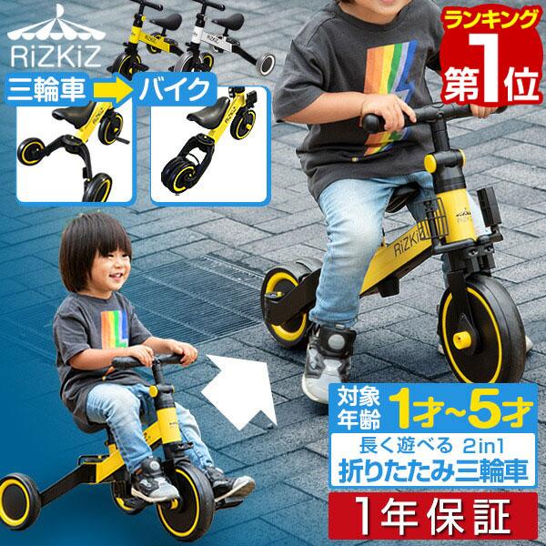 三輪車からキッズバイクにへんしん お子様の成長に合わせて長く使える シンプル 三輪車 二輪車 乗り物 乗用玩具 のりもの 足けり キッズ 子供 男の子 女の子 外 外遊び 屋内 室内 公園 トレーニング 2in1 1歳から乗れる 足こぎ ペダルなし自転車 車 定番の人気シリーズPOINT(ポイント)入荷 3輪車 折りたたみ おしゃれ おもちゃ 低価格化 バイク 2WAY バランス感覚 ■ 1年保証 送料無料 ペダル無し キッズバイク