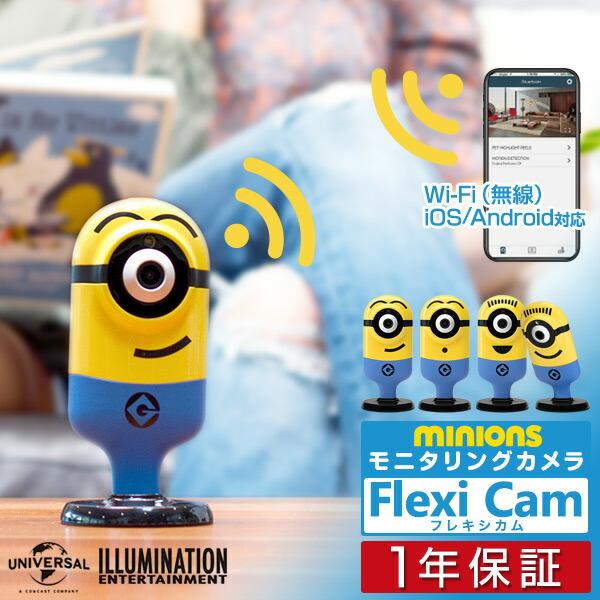 1年保証 ネットワークカメラ Wi-Fi接続 wifi 高画質 会話 録画 動体検知機能 tend ミニオンズ Wi-Fiクラウドカメラ ウェブカメラ webカメラ ワイヤレスカメラ ベビーモニター ペットカメラ 見守りカメラ ベビー ペット ■[送料無料]