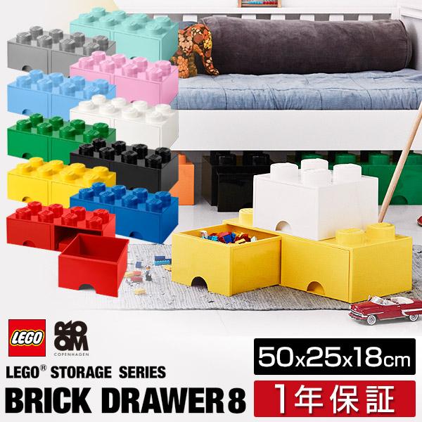 レゴブロックの様に積み重ねできる 割引も実施中 レゴ 収納 ケース ボックス 引き出し 収納ボックス 1年保証 ブロック レゴストレージボックス ブリック ドロワー8 おしゃれ 25 インテリア 収納ケース 18cm ■ おもちゃ 送料無料 本日限定 50 積み重ね 棚 x