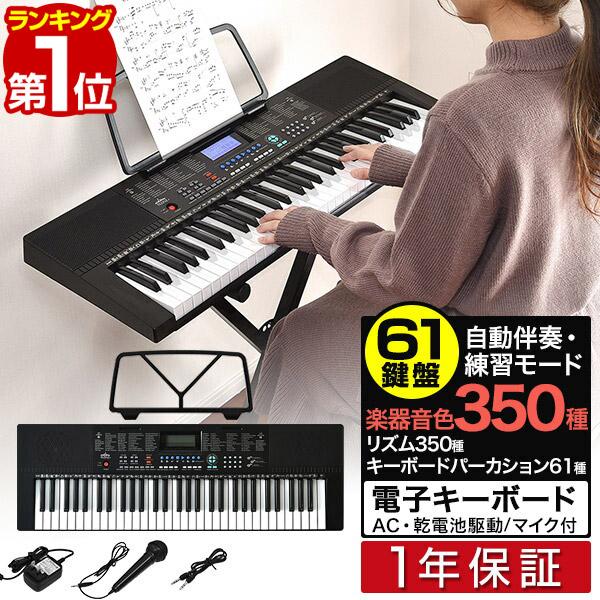 選べる脚 チェアセットも 350種の豊富な音色と音響効果 自動伴奏 プログラム機能 練習モード充実の音域 61鍵 予約 はじめての電子キーボード 電子 ピアノ 楽器 子どもから大人まで 記録 1年保証 RiZKiZ 電子キーボード 61鍵盤 選べるスタンド 電子ピアノ 61鍵盤電子キーボード 音楽 ■ 乾電池駆動 入学祝い 練習 レッスン 子供 シンセサイザー 送料無料 初心者 税込 マイク付き AC 入門用 持ち運び ステレオ 演奏 練習モード
