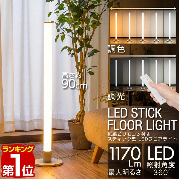 360°空間を優しく照らすスティック型フロアライト 調光 調色 リモコン付 スタンドライト セール特価 フロアランプ LED 間接照明 電気スタンド ライトスタンド 照明器具 おしゃれ 北欧 アジアン 白 1年保証 フロアライト フロアスタンド 送料無料 高さ90cm スタンド照明 シンプル ■ リモコン付き ホワイト デザインインテリア 寝室 スティック型 デザイン リモコン フロア 選択 リビング