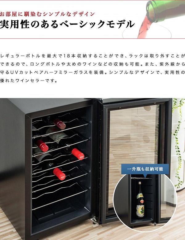 1年保証 ワインセラー 家庭用 18本 48L ハーフミラー ワインクーラー 大容量 ペルチェ冷却方式 UVカット 冷蔵庫 ワイン シャンパン おしゃれ 業務用 ■[]