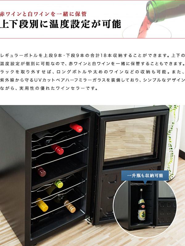 1年保証 ワインセラー 家庭用 18本 48L 上下段別温度調節タイプ ハーフミラー ワインクーラー 大容量 ペルチェ冷却方式 UVカット 冷蔵庫 ワイン 白ワイン 赤ワイン ロゼ シャンパン おしゃれ 業務用 ■[]