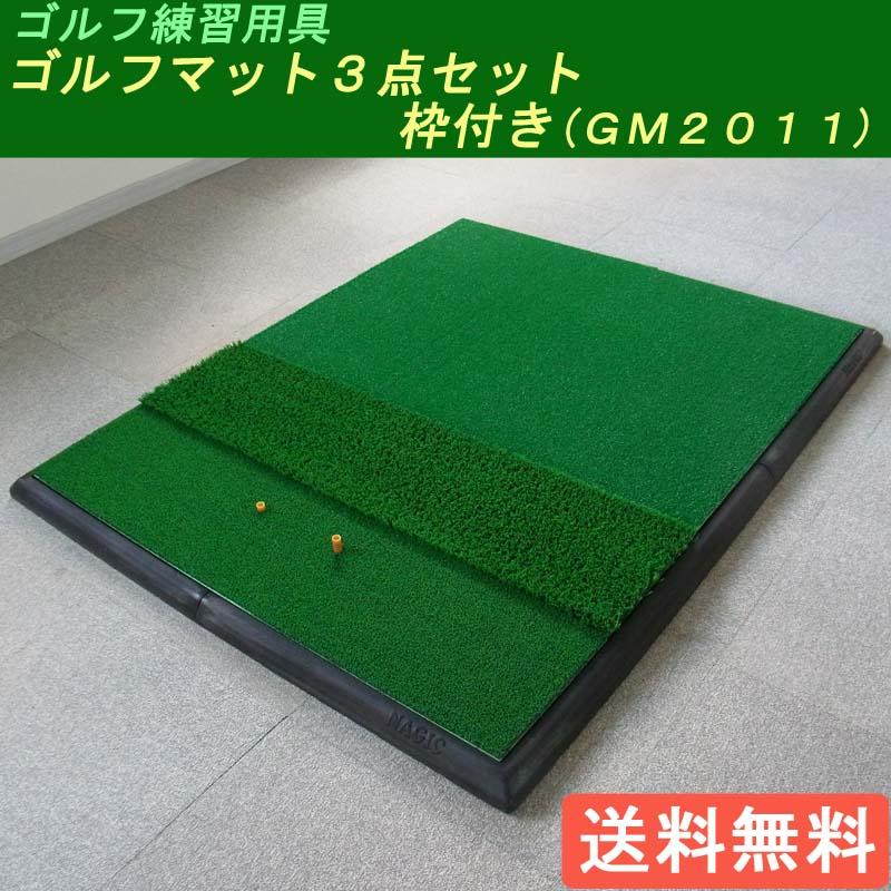 〔 送料無料 〕ゴルフ練習用具 ゴルフマット3点セット 枠付き(GM2011)