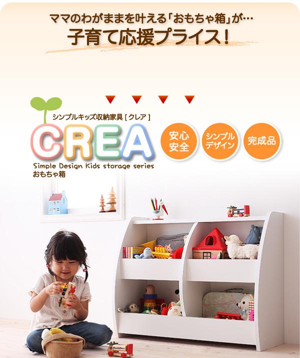 キッズ [CREA] クレアシリーズ [ おもちゃ 箱 ] 幅76cm [040500073] ※メーカー直送品※