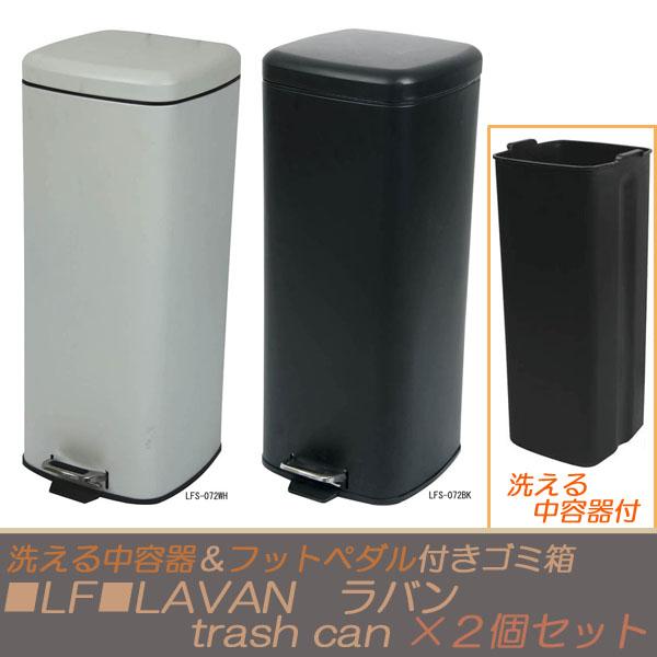 ■LF■LAVAN ラバン Trash can~並べて使えるフットペダル付きゴミ箱 2個セット ※メーカー直送品※
