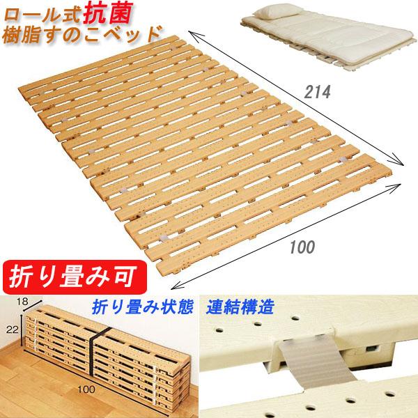 [完成品+送料無料 ※一部地域除く]畳める ロール式 抗菌樹脂すのこベッド※メーカー直送品※