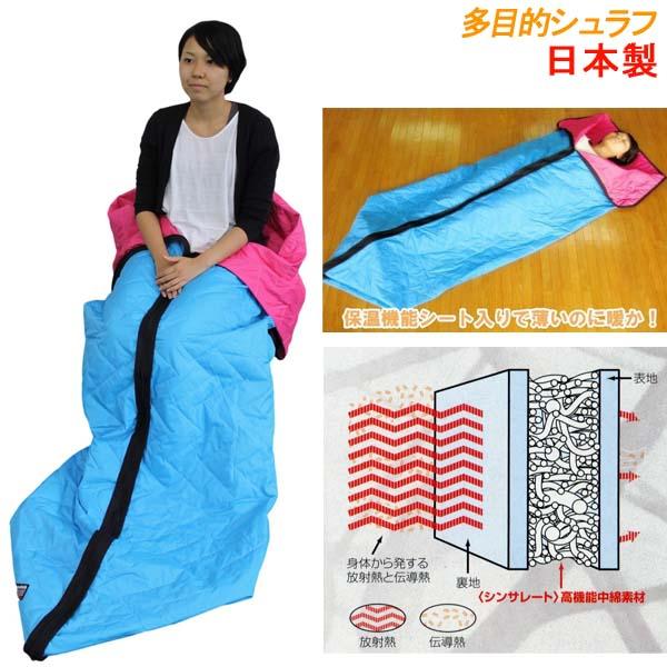 [ 日本製 + 送料無料 ] ケット にも 寝袋 にもなる 「 保温機能 シート 入り 多目的 シュラフ 」※メーカー直送品※