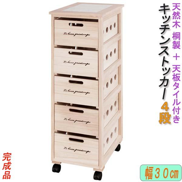 [ 完成品 ] 天然木 桐製 + 天板 タイル付 「 キッチンストッカー 5段 」 幅30 (TKM-7289)※メーカー直送品※