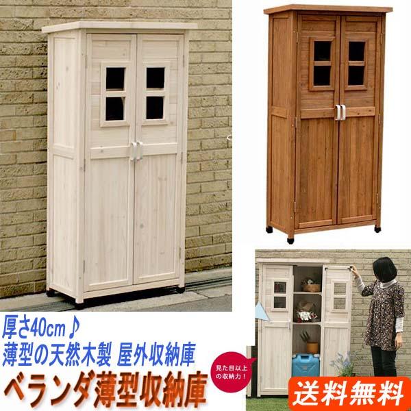 奥行(厚さ)40cm♪ 薄型 の 天然木 製 屋外収納庫 「 ベランダ薄型収納庫1600 」(SPG-001)[ 送料無料 ]※メーカー直送品※