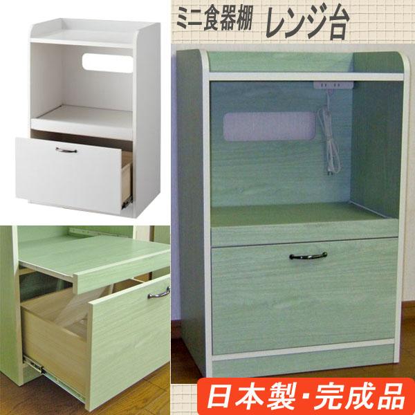 [ 日本製 ・ 完成品 ]コンパクト & シンプル な「ミニ食器棚 YB-A( レンジ台 )」 幅60 ※メーカー直送品※ 送料無料