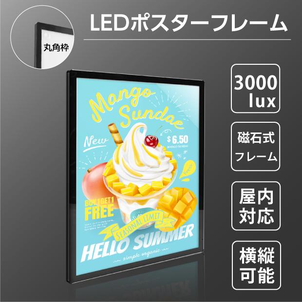 仕様改良 光るポスターフレームで訴求効果抜群 超薄型 軽量 再再販 高照度のLEDバックライトパネル 組み立て不要 横からポスターを差し込むだけの簡単設計 赤字覚悟 LEDポスターパネル W457 H632mm 薄型 フレーム色 ブラック ライティングボード バックライト 壁掛け 磁石式 電飾看板 フォトフレーム ライトパネル mgl-15r-bk 掲示 LEDサイン 情熱セール 屋内 店舗看板 光るポスターフレーム