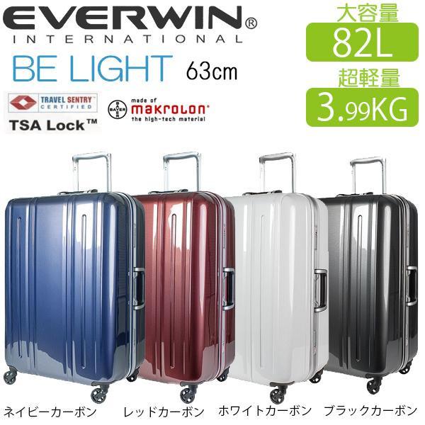 【送料無料】【代引き料無料】EVERWIN(エバウィン) 157センチ以内 超軽量設計 スーツケース BE LIGHT 63cm 82L 31226